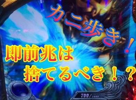 闘士 モード 覚醒 星矢 sp 聖 海王